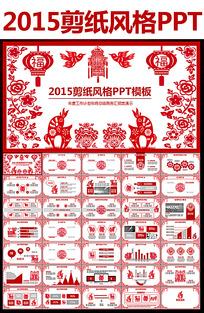2015羊年剪纸风格ppt模板 ppt