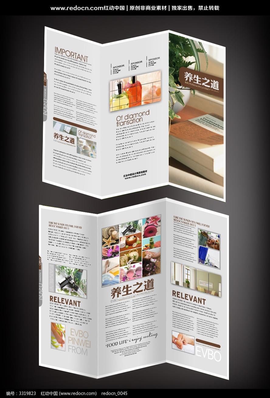 养生三折页设计模板psd素材下载_折页设计图片