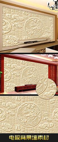 浮雕背景墙祥云花纹中国龙立体壁画