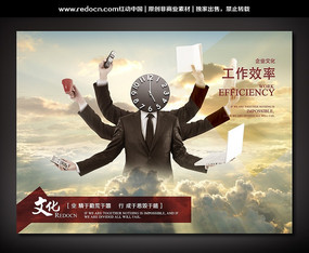 工作效率企业文化展板 PSD