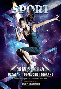 健身俱乐部海报展架设计模板