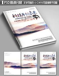 精美集团画册封面设计