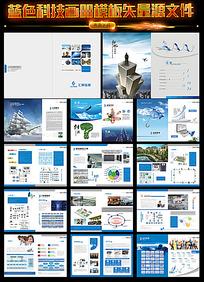 蓝色科技画册模板矢量源文件模板