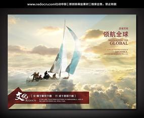 领航企业理念文化宣传海报 PSD