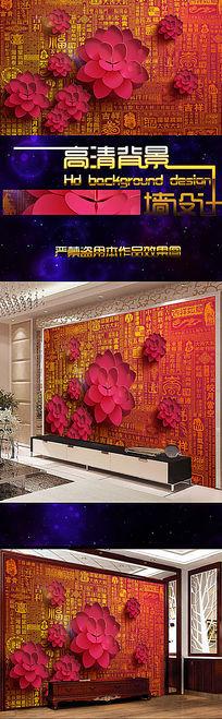 立体中式富贵牡丹背景墙素材 PSD