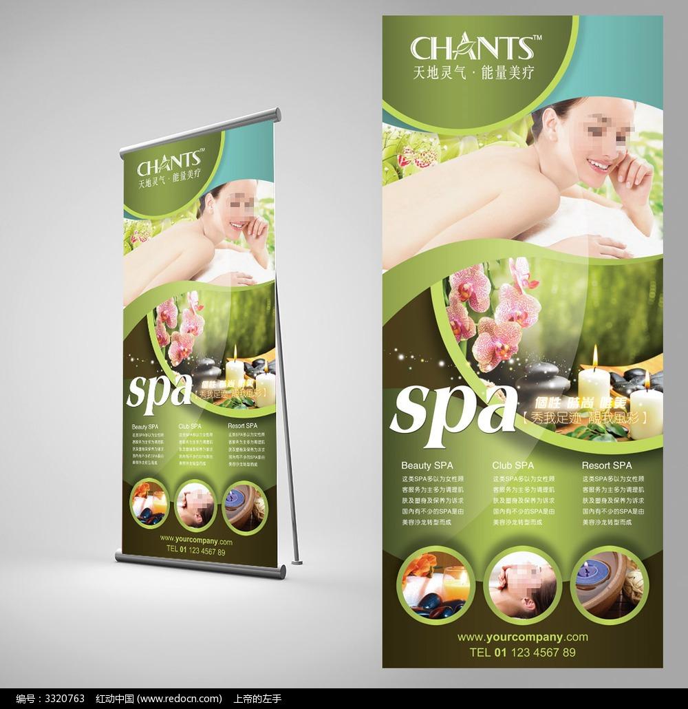 美容美體spa易拉寶廣告圖片