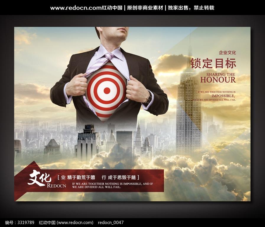 企业目标文化宣传展板设计图片
