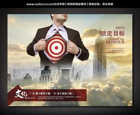 企业目标文化宣传展板设计 PSD