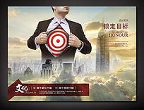 企业目标文化宣传展板设计