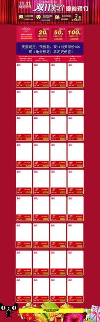 双11淘宝天猫店铺预定首页面装修模板