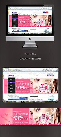 淘宝化妆品店双十一海报设计