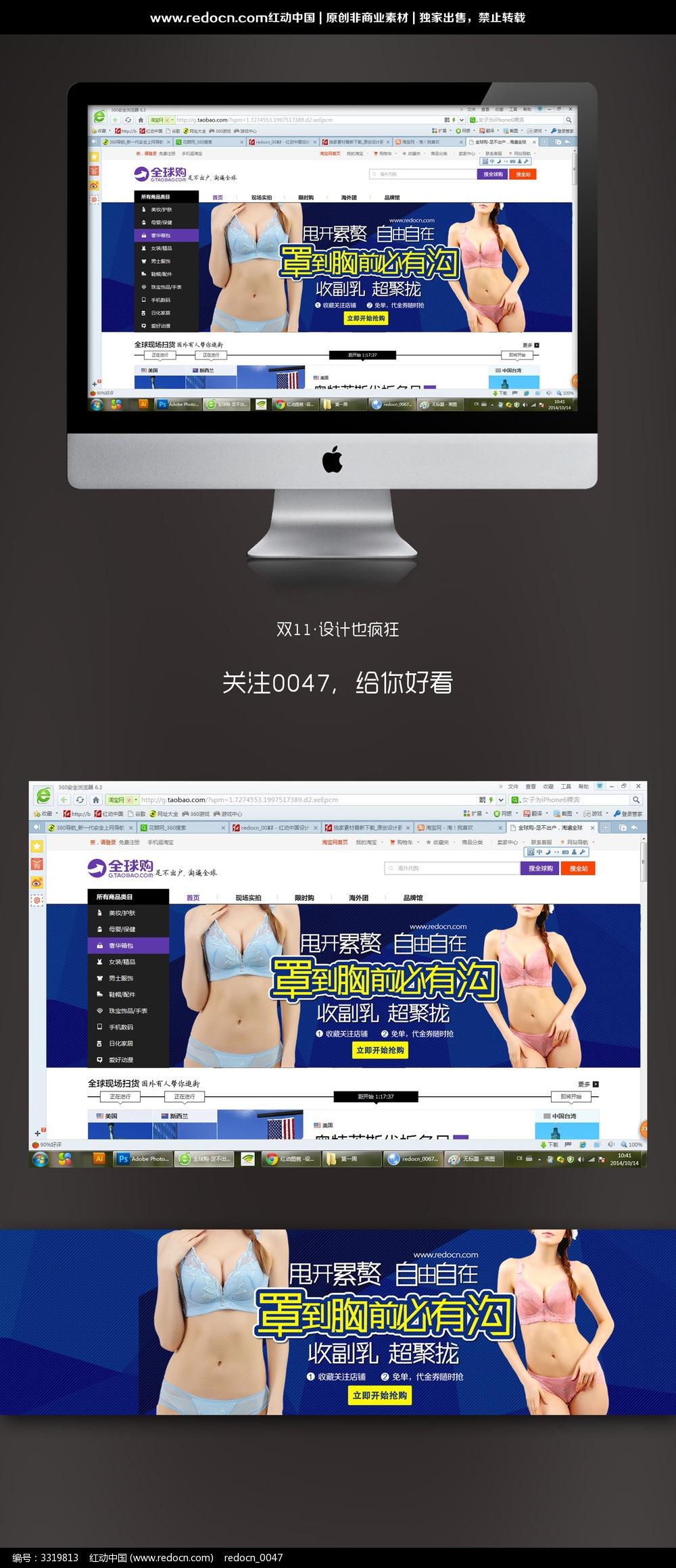 淘宝内衣品牌店铺双十一海报模板图片