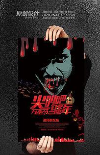 万圣节恐怖活动宣传海报