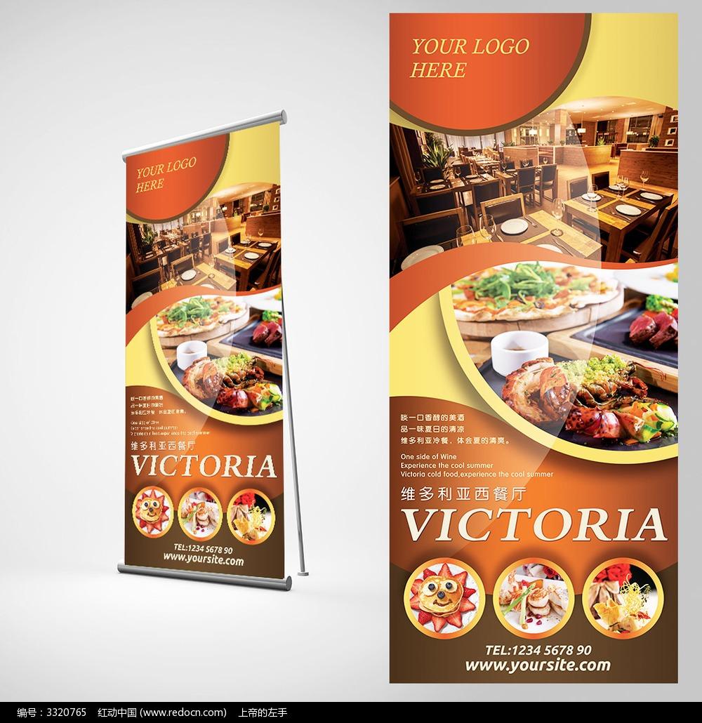 西餐x展架设计模板