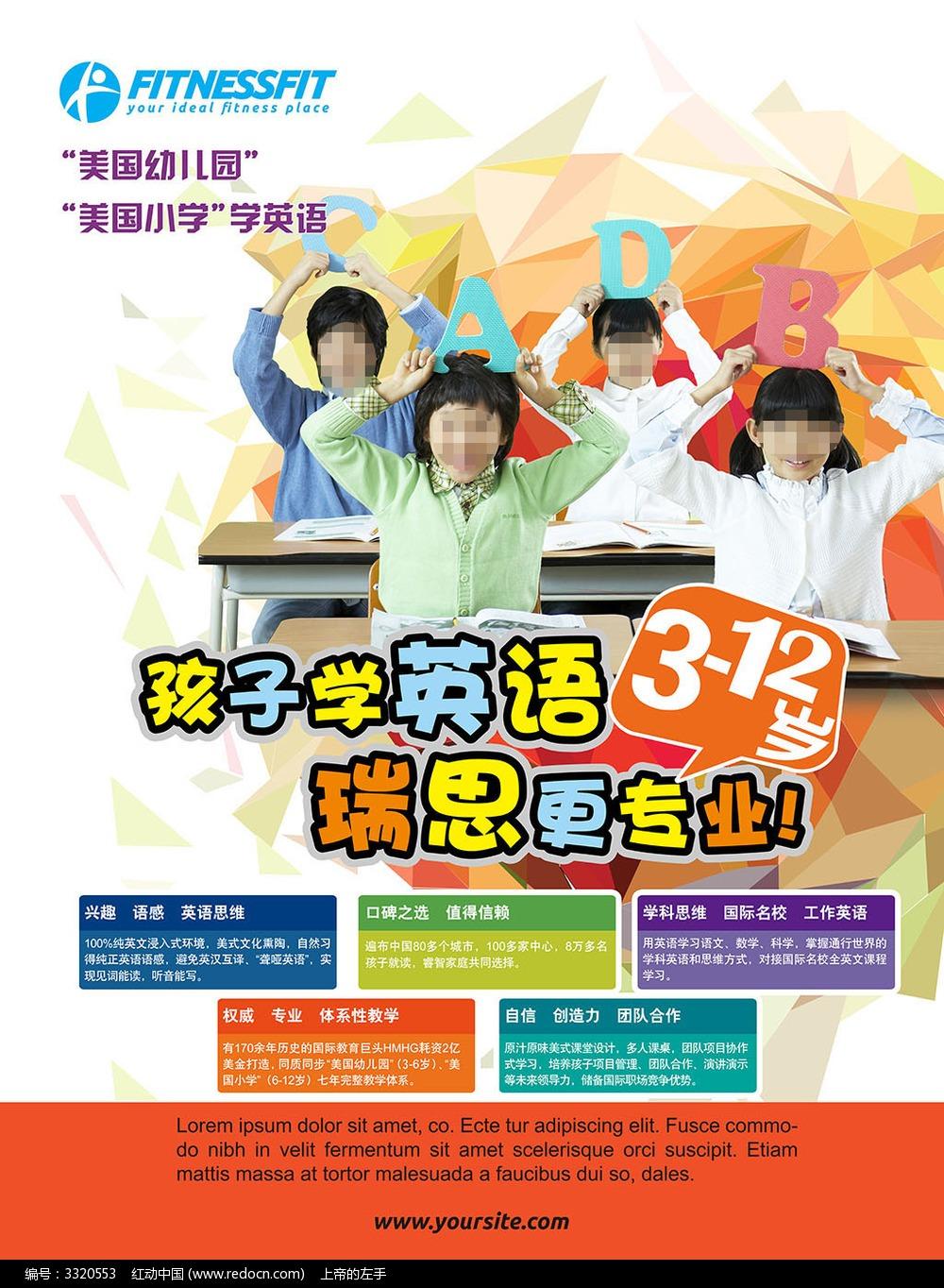 中小学少儿英语培训宣传海报单页设计图片