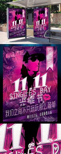 紫色光棍节双十一酒吧海报