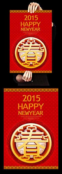 2015年春节创意海报设计图片