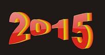 2015年数字艺术字