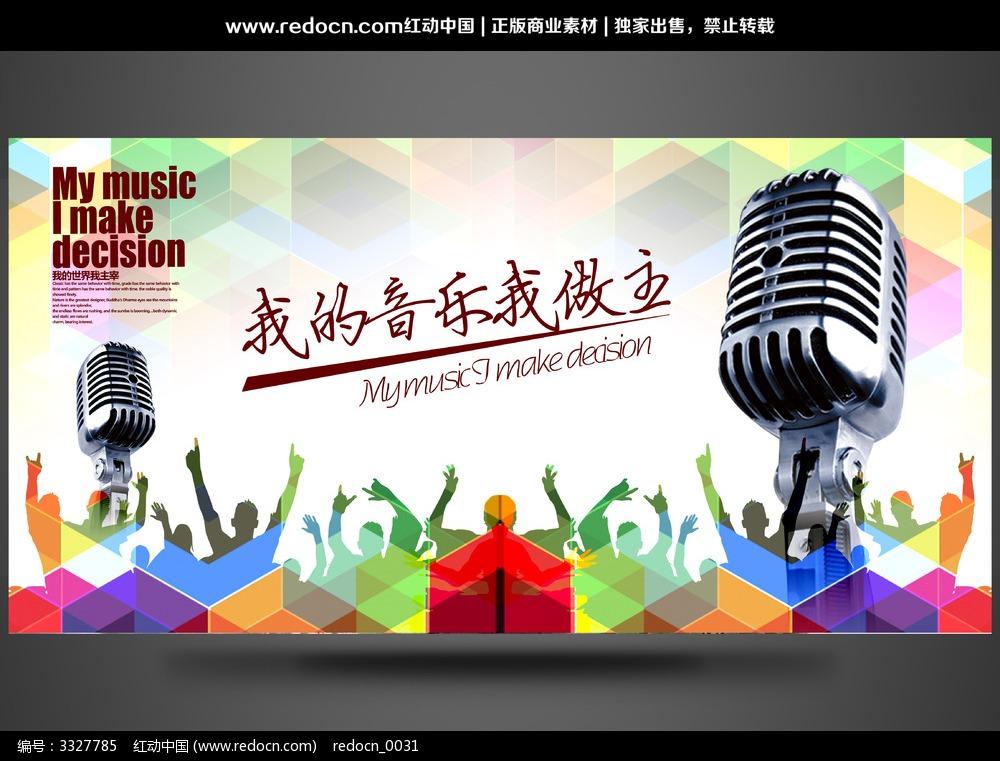 炫彩音乐宣传海报背景设计图片