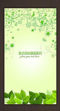 春天欧式花纹绿叶背景板