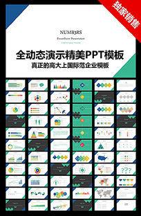 大气企业PPT 动画WIN8风格PPT
