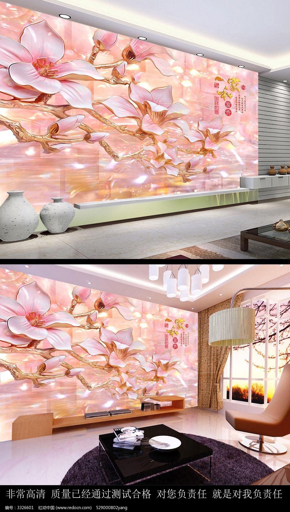 粉红之恋雅舍兰香浮雕电视背景墙图片