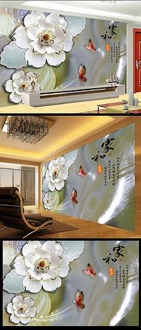浮雕家和富贵墙画电视背景墙