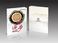 公司企业大事记书籍封面设计