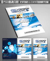 工业科技机械画册封面设计