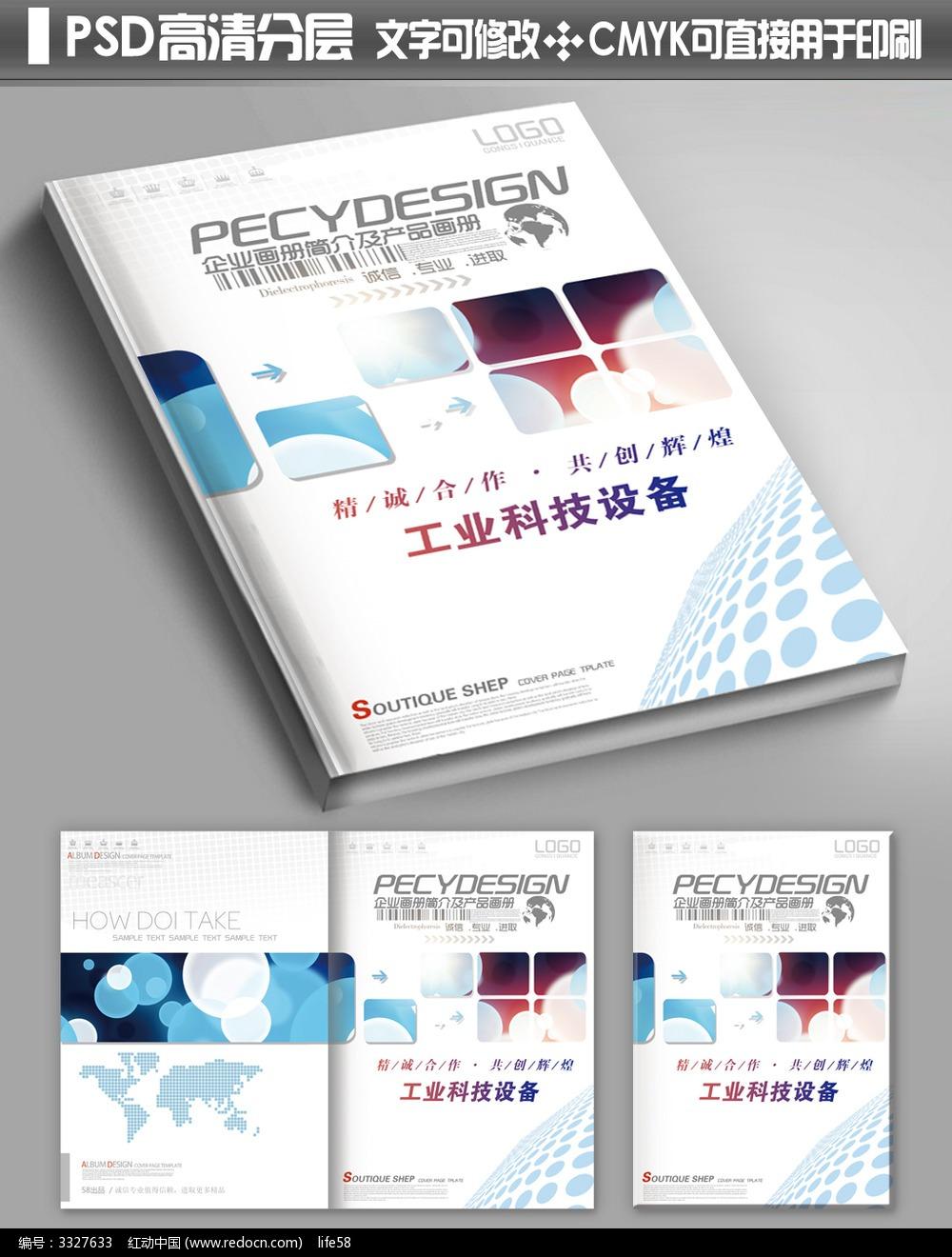 酒店封面机械设备图片书籍_画册设计/科技/菜armani画册工业图片