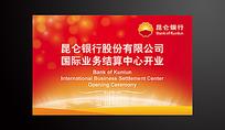 金融银行机构企业开业庆典展板背板