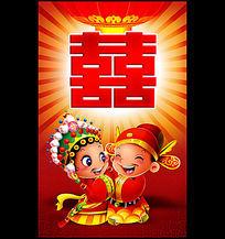 卡通婚庆海报