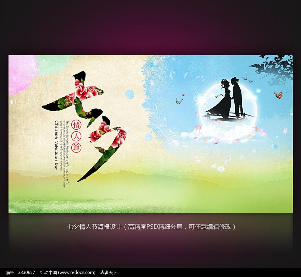 淘宝七夕情人节首页宣传海报