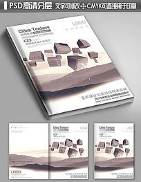 水墨中国风企业画册封面设计