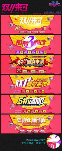 8款 淘宝天猫双11促销海报PSD素材下载
