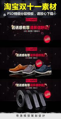 淘宝鞋店双11活动促销全屏海报PSD模板