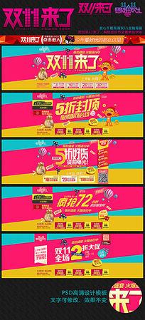 淘双11促销海报