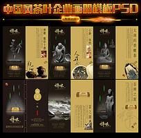 中国风茶叶企业画册