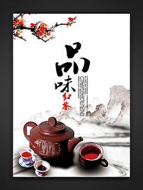 中国风品味茶文化海报设计