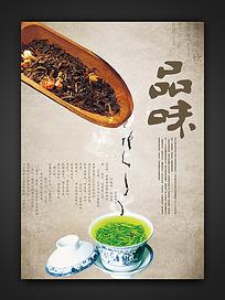 中国风品味茶叶海报设计