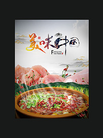 中国美食展板