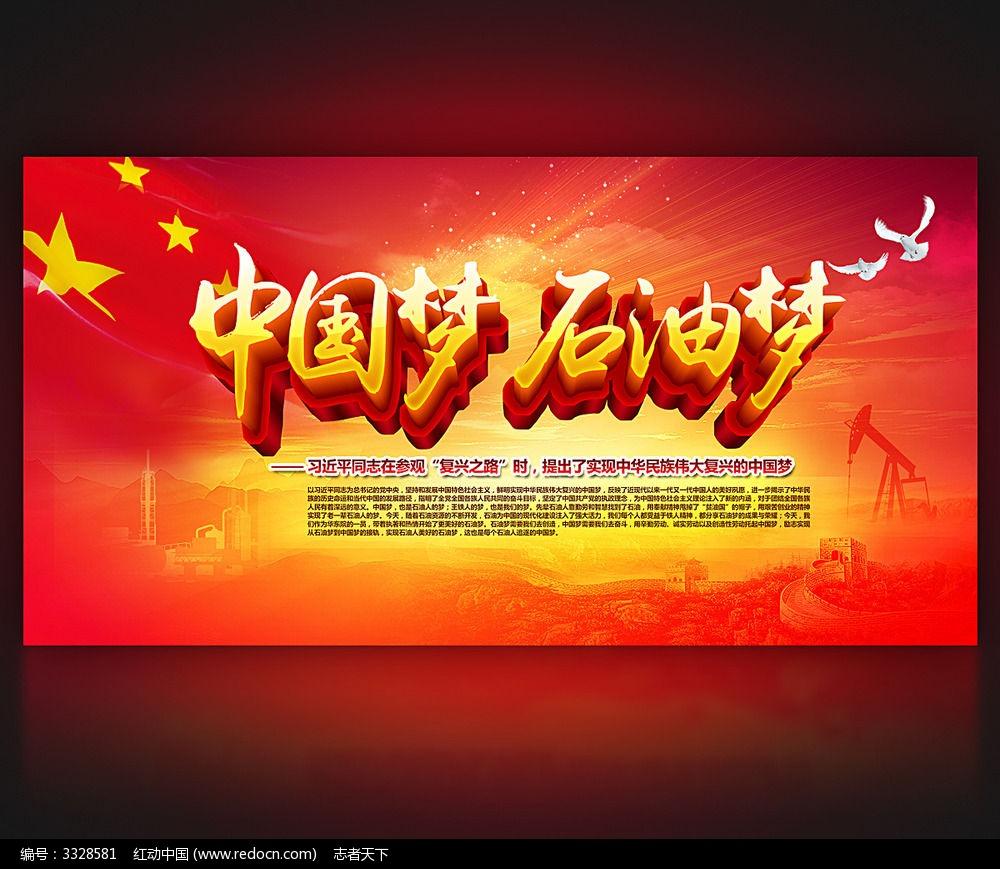 中国梦石油梦宣传展板背景