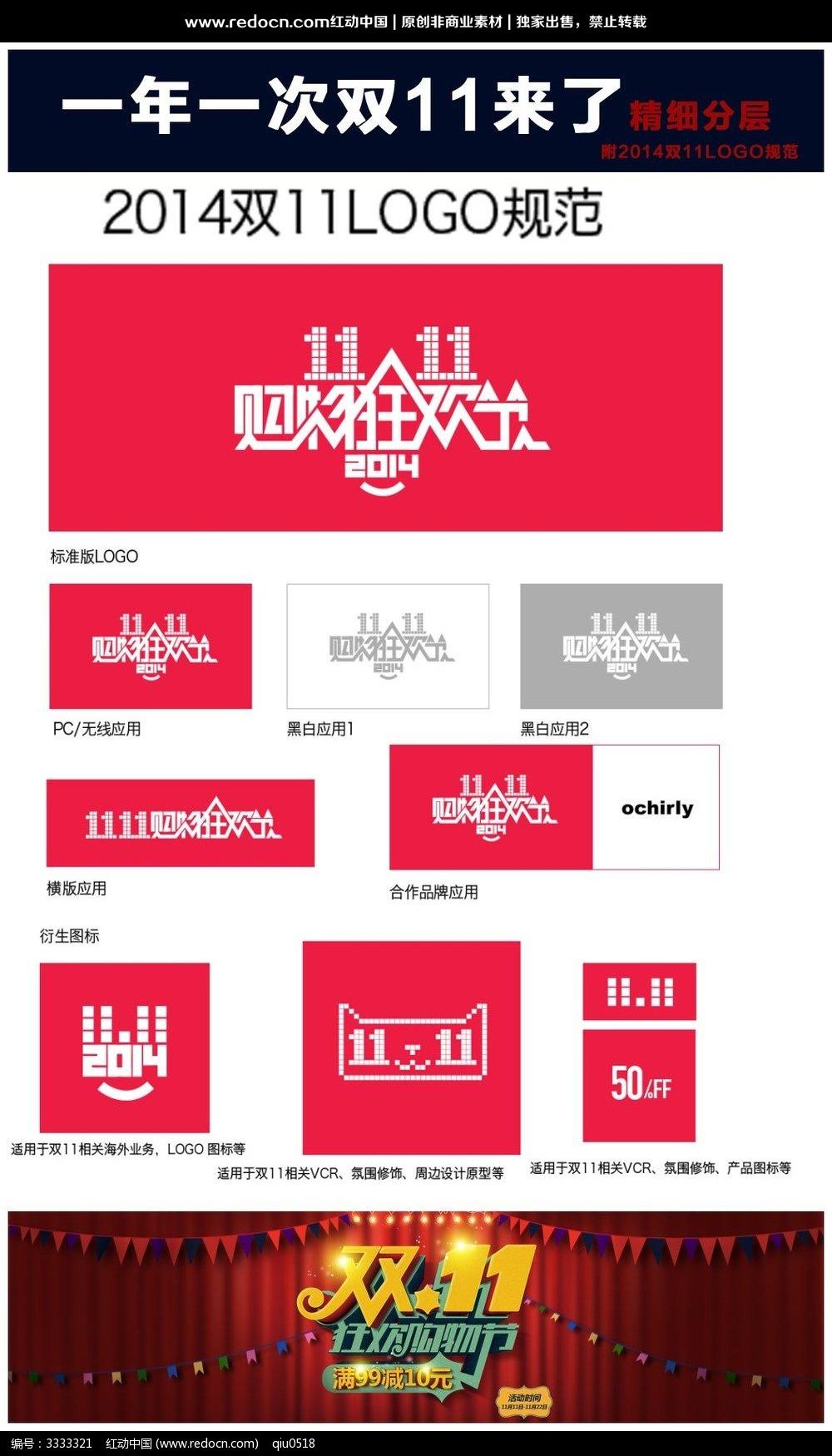 2014双十一logo规范应用模板