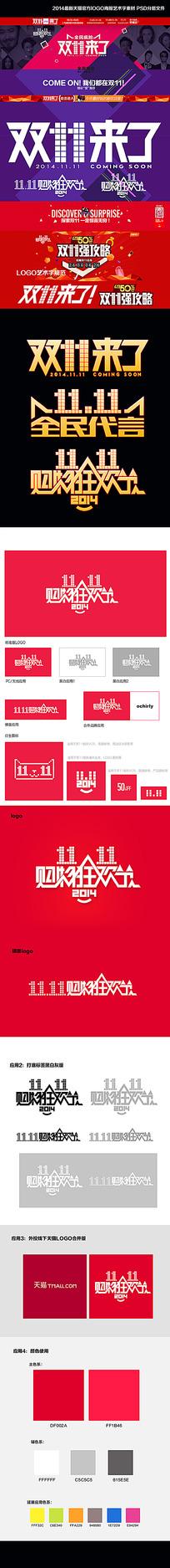 2014最新双11官方海报字体设计模板