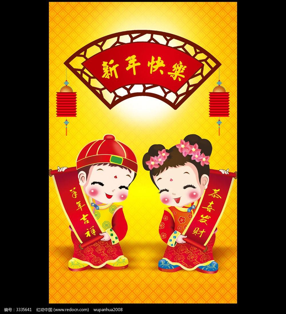 2015福娃祝福新年快乐海报