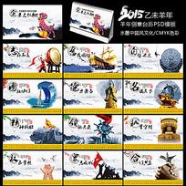 中国风2015羊年企业文化台历PSD模板下载
