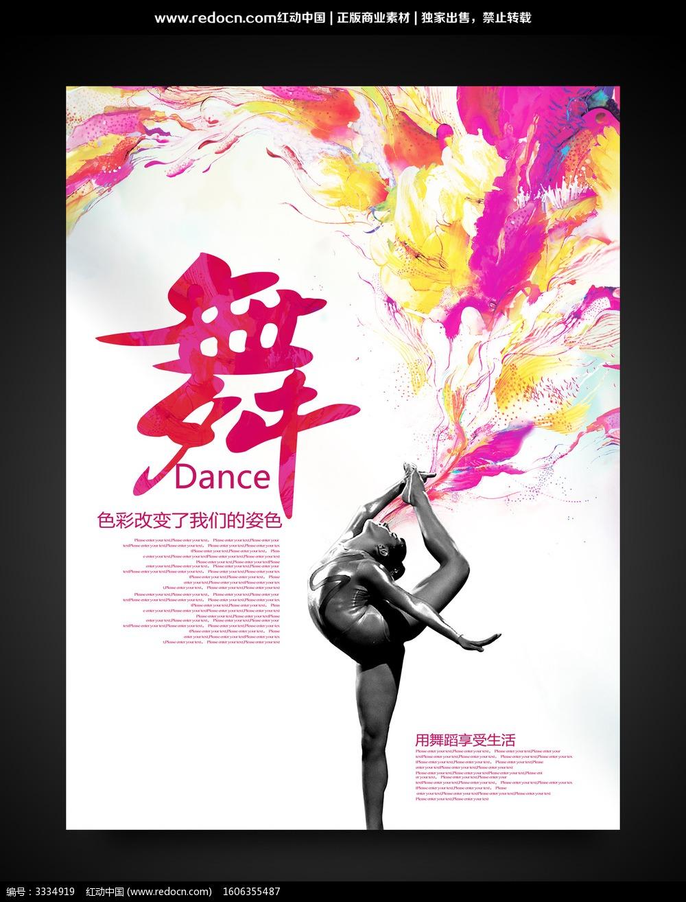 炫彩时尚舞蹈海报设计图片
