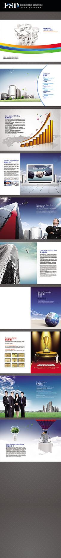 大型广告公司企业画册