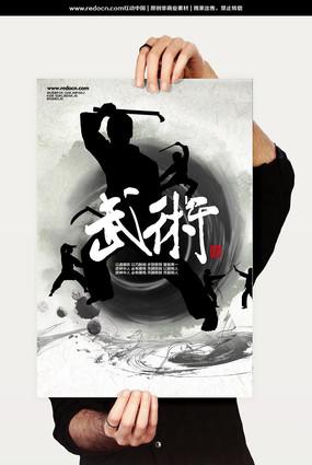 武术运动海报
