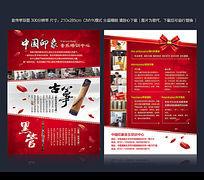古筝培训招生宣传单